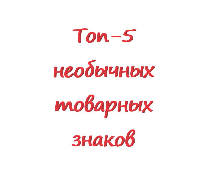 ТОП-5 необычных товарных знаков
